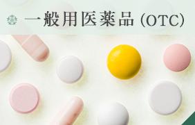 一般医薬品(OTC)